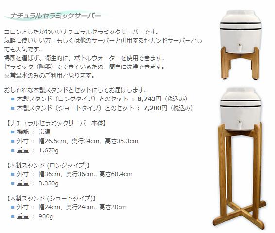 【ウォーターサーバー】クリスタルクリアナチュラルクリスタルサーバー